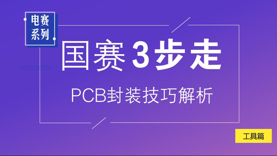 【工具篇】备战电赛:PCB设计三步走之PCB封装技巧解析