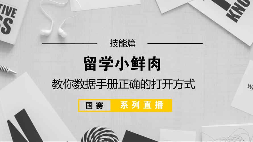 【技能篇】备战电赛:数据手册的正确打开方式