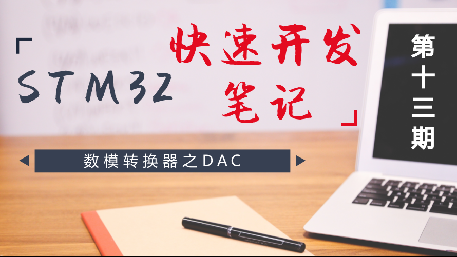 STM32快速开发笔记——数模转换器之DAC