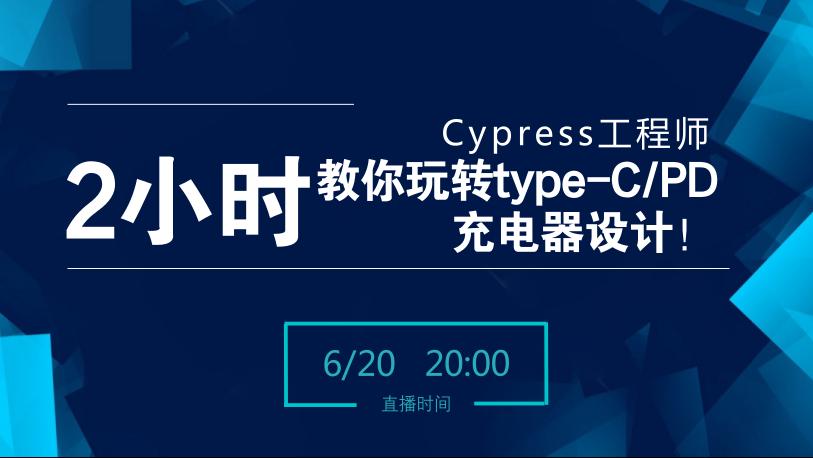 仅2小时,Cypress工程师教你玩转type-C/PD充电器设计!