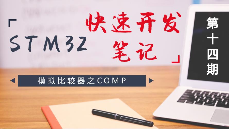 STM32快速开发笔记——模拟比较器之COMP