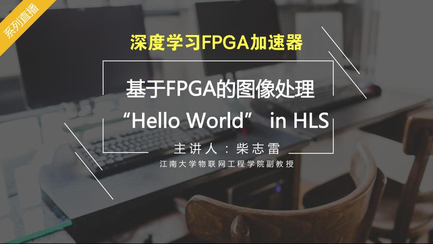"""深度学习FPGA:基于FPGA的图像处理""""Hello World"""" in HLS"""
