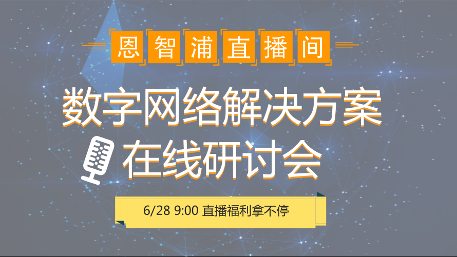 恩智浦技术日直播——数字网络解决方案