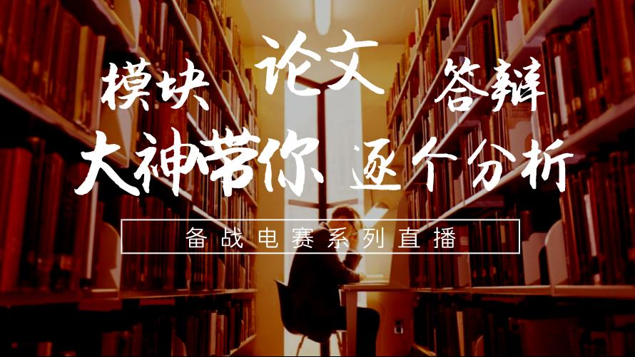 【技能篇】备战电赛:模块→论文→答辩   一个不少,大神带你逐个分析
