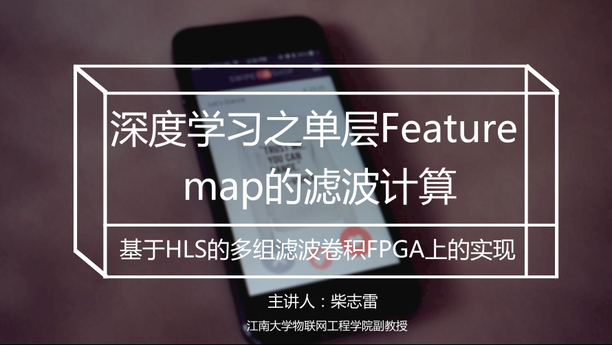 深度学习之单层Feature map的滤波计算