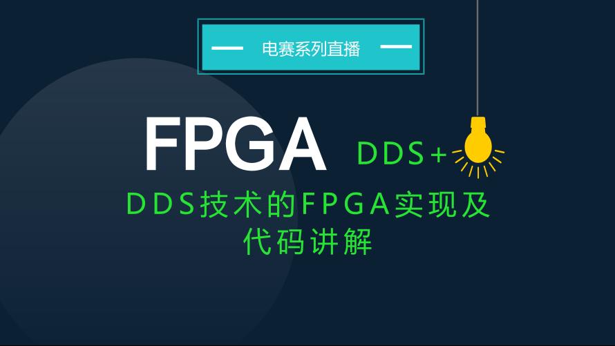 【技能篇】备战电赛:它称第二,谁敢称第一?数字电路设计一哥——FPGA