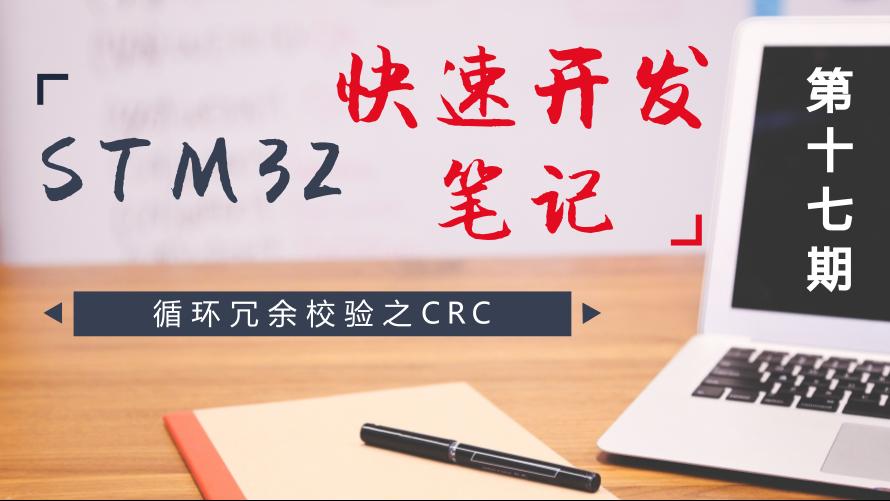 STM32快速开发笔记——循环冗余校验之CRC