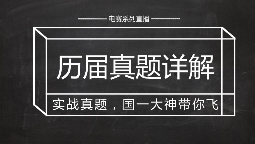 【实战篇】备战电赛:如何吃透全国电赛历届真题?