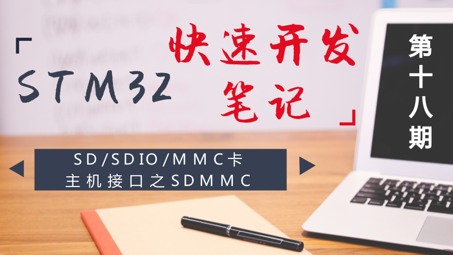 STM32快速开发笔记——SD/SDIO/MMC卡主机接口之SDMMC