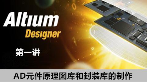 【第一讲】Altium Designer软件元件原理图库和封装库的制作