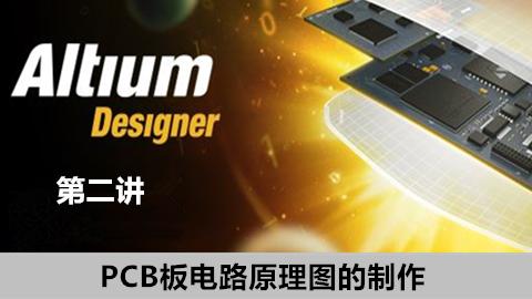 【第二讲】Altium Designer软件PCB板电路原理图的制作