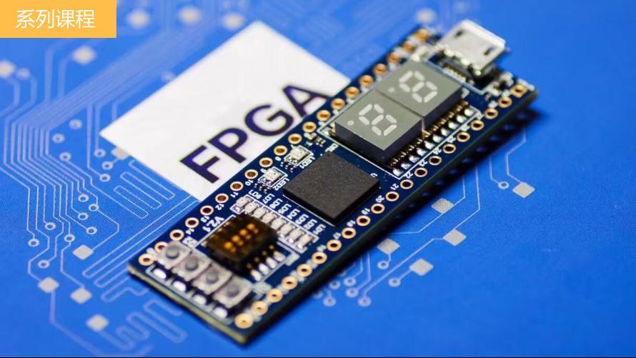Step小脚丫开发平台介绍+实例演示——FPGA系列培训课程