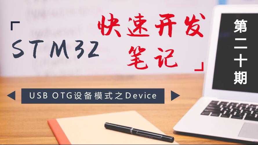 STM32快速开发笔记——USB OTG设备模式之Device