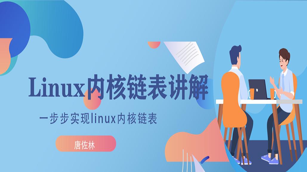 嵌入式linux内核链表