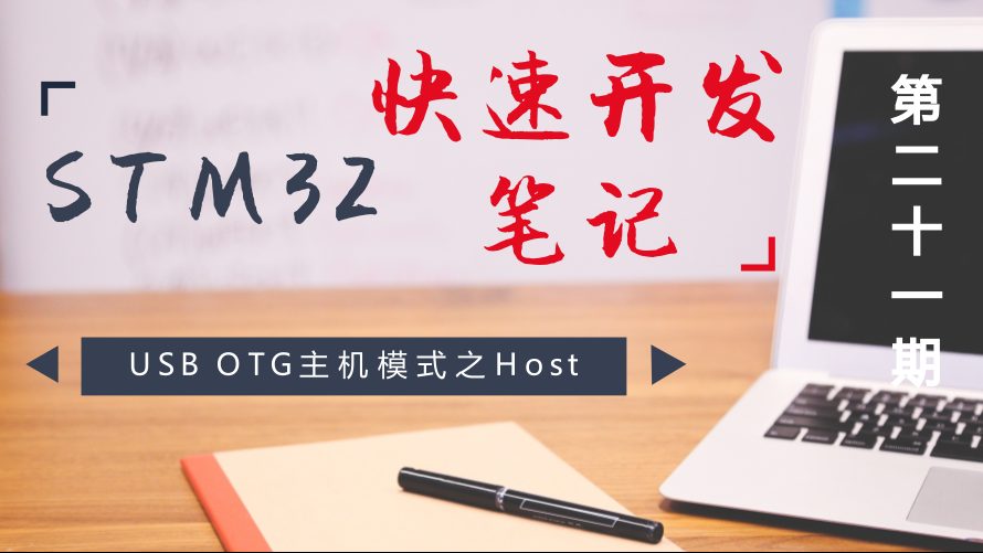 STM32快速开发笔记——USB  OTG主机模式之Host