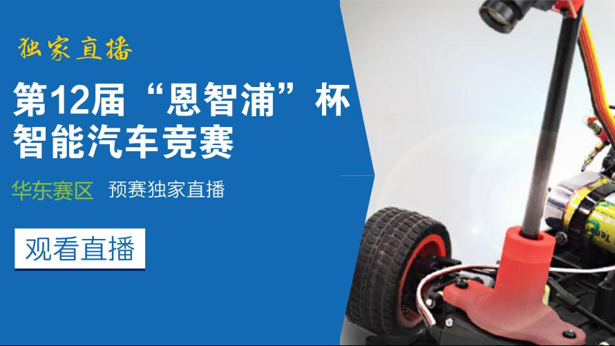 """【华东赛区】预赛首播:第12届""""恩智浦""""杯智能汽车竞赛"""