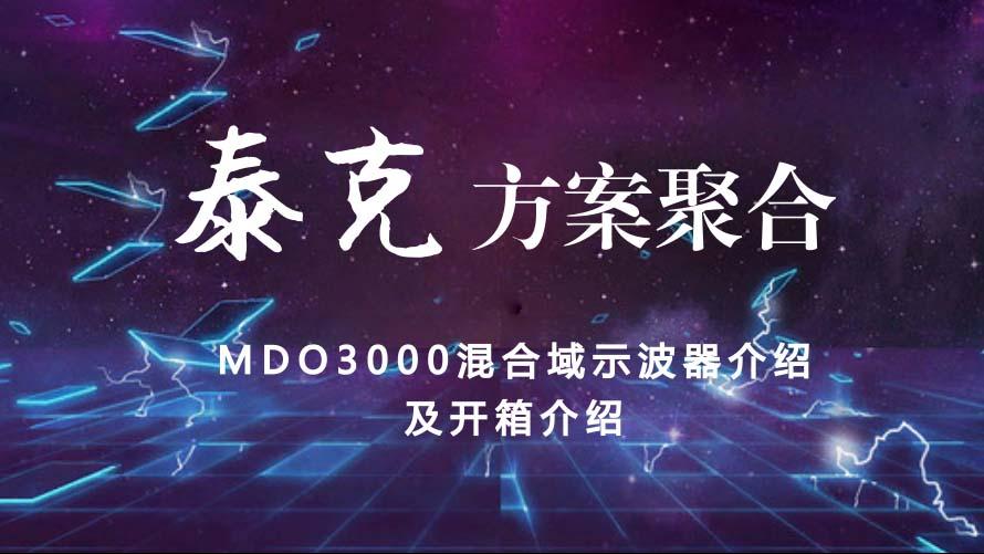 【示波器进阶教程基础篇】MDO3000混合域示波器介绍及开箱介绍