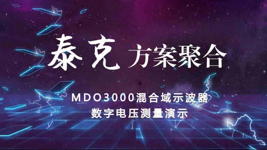 【示波器进阶教程基础篇】MDO3000混合域示波器数字电压测量演示