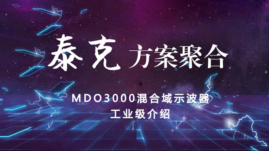 【示波器进阶教程基础篇】MDO3000混合域示波器工业级介绍