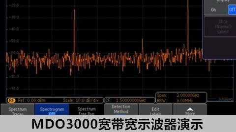 【示波器进阶教程基础篇】MDO3000宽带宽示波器演示