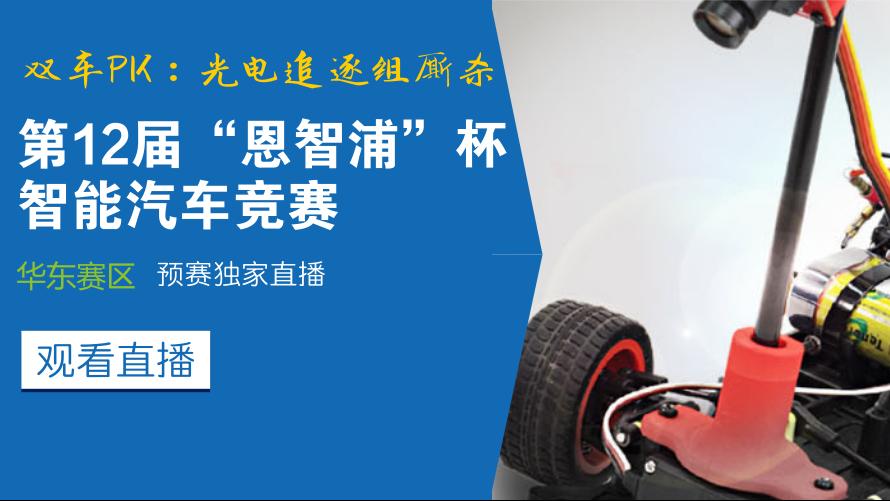 【华东赛区】双车PK:光电追逐组厮杀