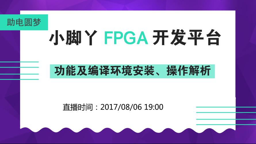 【助力电赛-第一招】小脚丫FPGA的功能介绍及编译环境的安装、操作