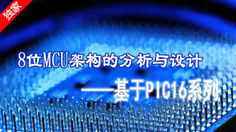 8位MCU架构的分析与设计——基于PIC16系列