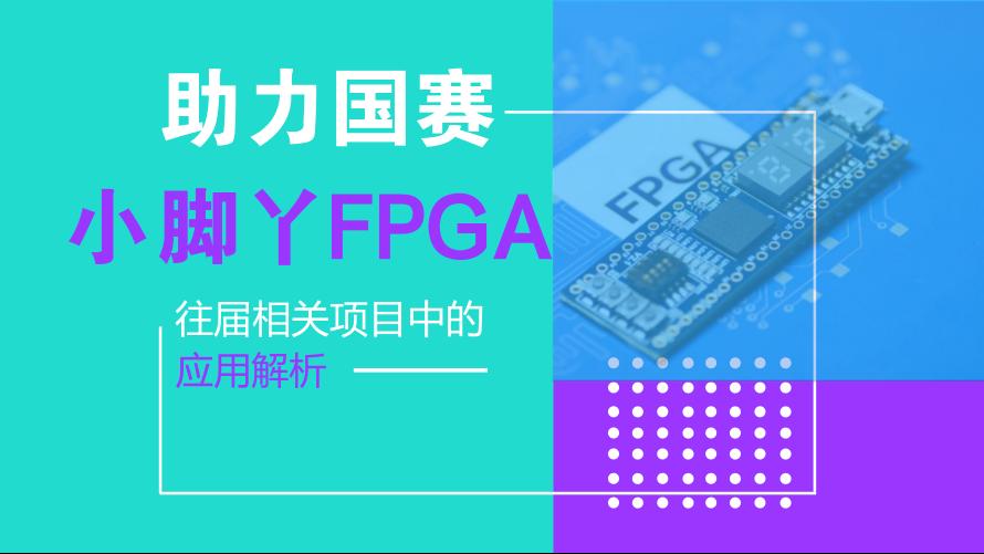 【助力电赛-必杀技】小脚丫FPGA在国赛项目中的应用解析