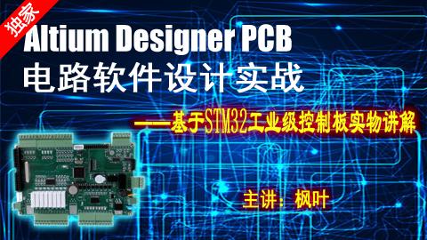 Altium Designer PCB 电路软件设计实战