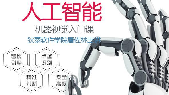 狄泰软件学院唐老师的机器视觉课程(免费)