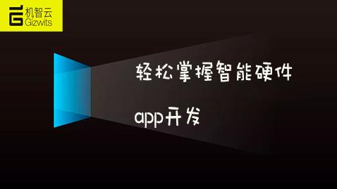 智能硬件 Andriod  APP开发之旅(基于机智云APP开源框架)