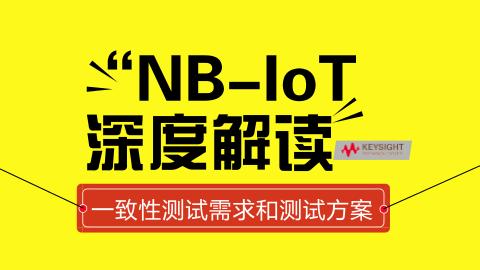 窄带物联网(NB-IoT):你了解一致性测试需求和测试方案么?
