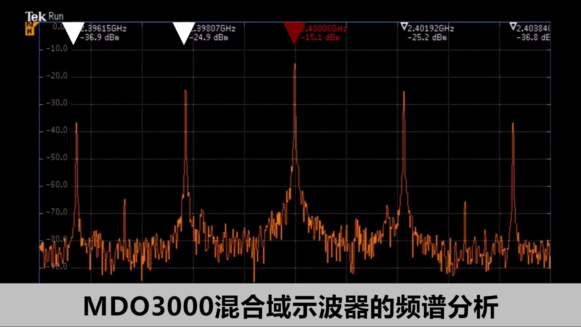 【示波器进阶教程实践篇】MDO3000混合域示波器的频谱分析