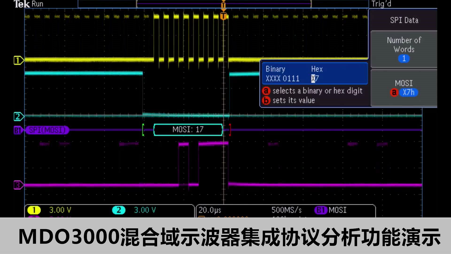 【示波器进阶教程实践篇】MDO3000混合域示波器集成协议分析功能演示