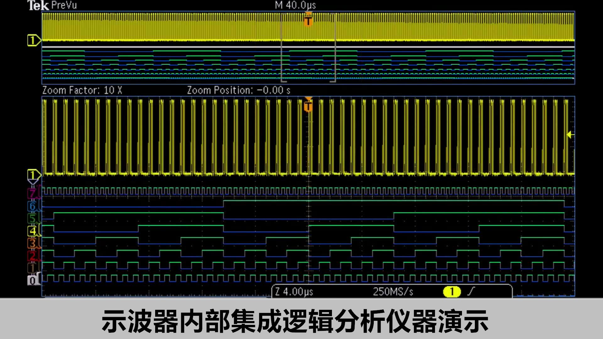 【示波器进阶教程实践篇】MDO3000混合域示波器内部集成逻辑分析仪器演示