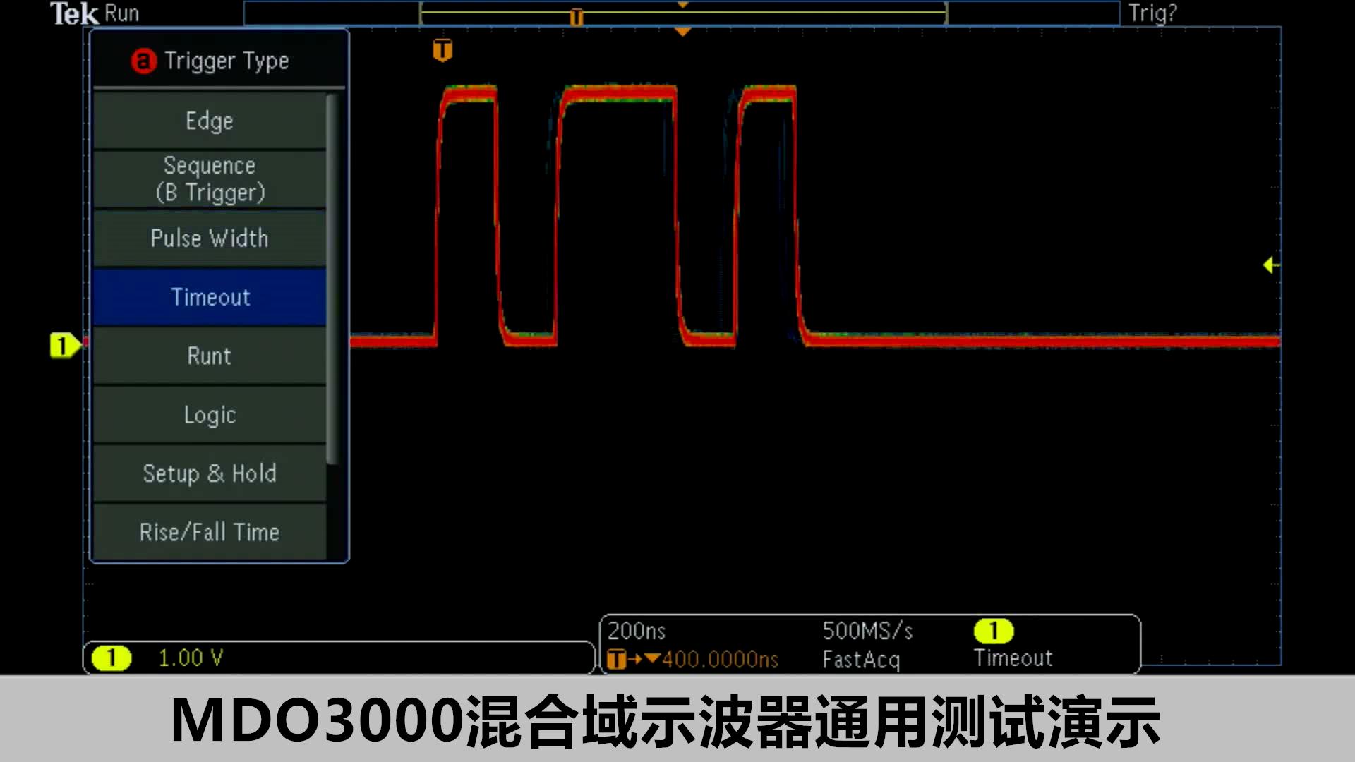 【示波器进阶教程实践篇】MDO3000混合域示波器通用测试演示