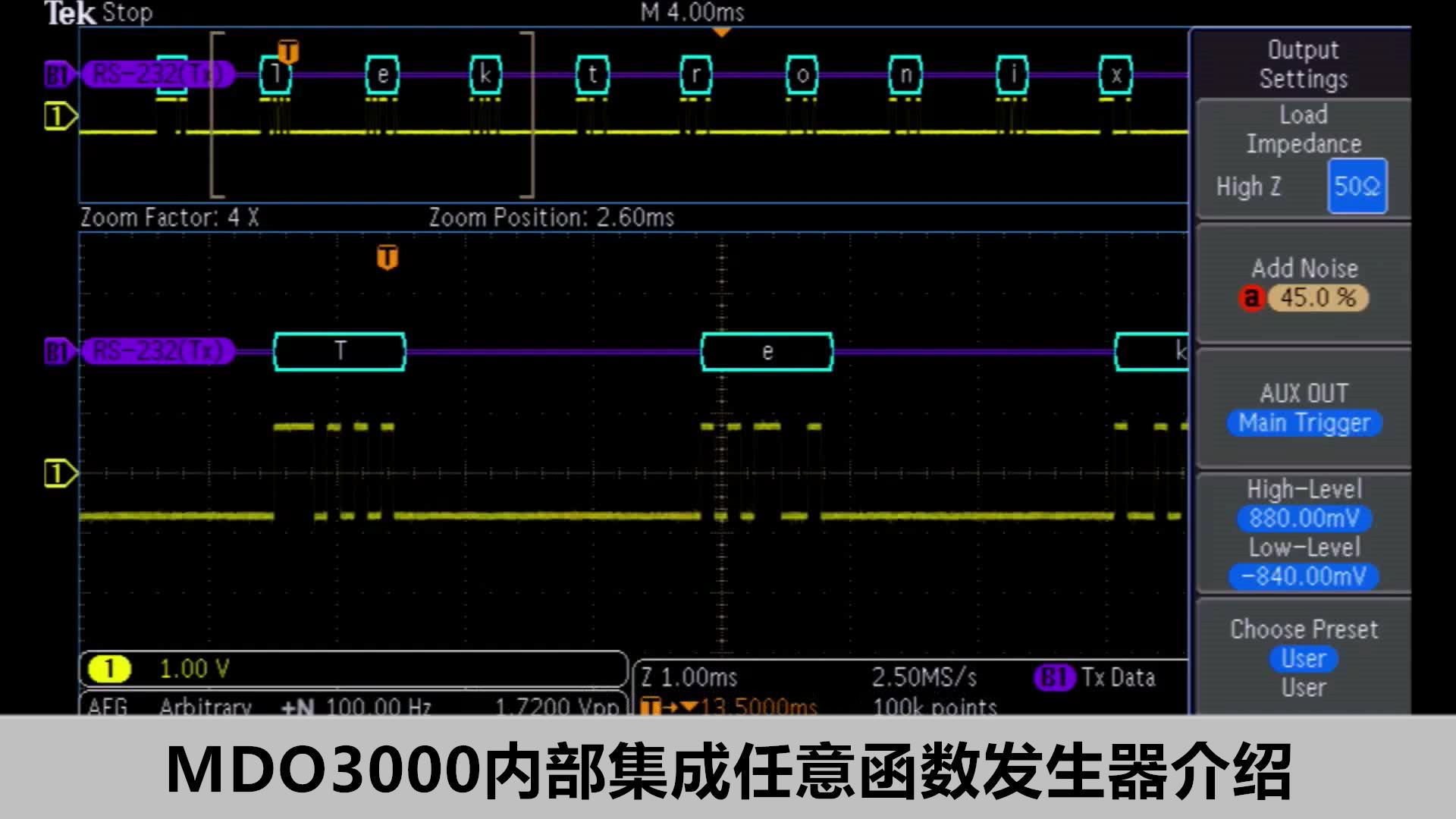 【示波器进阶教程实践篇】MDO3000内部集成任意函数发生器介绍