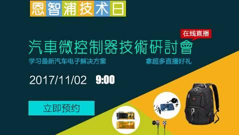 恩智浦技术日直播——汽车微控制器技术研讨会