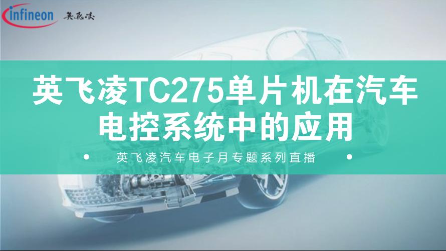 汽车电子月专题系列4:英飞凌TC275单片机在汽车电控系统中的应用
