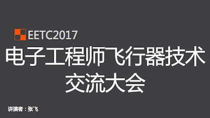 EETC2017张飞实战电子无人机交流大会
