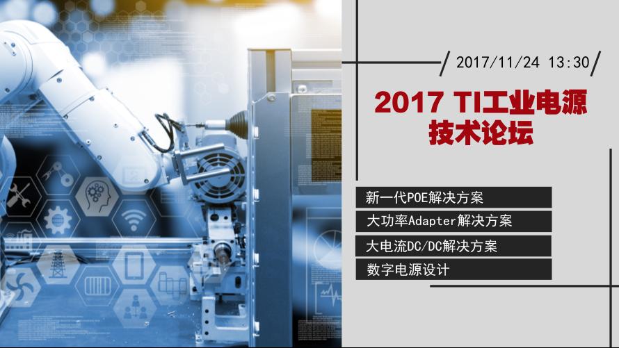 2017 TI工业电源技术论坛