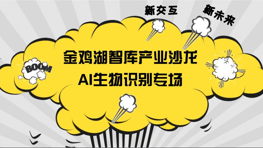 【独家直播】金鸡湖智库产业沙龙——AI生物识别专场