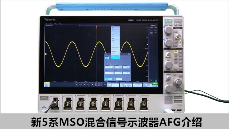 【示波器进阶教程案例篇】新5系示波器示波器AFG介绍