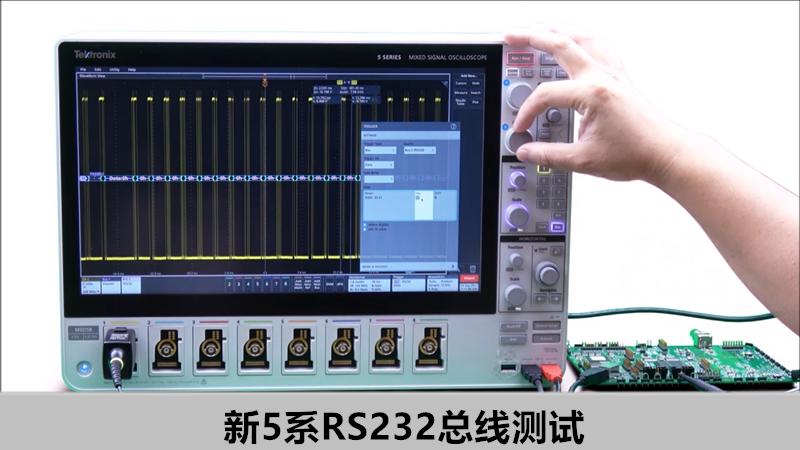 【示波器进阶教程案例篇】新5系示波器RS232总线测试