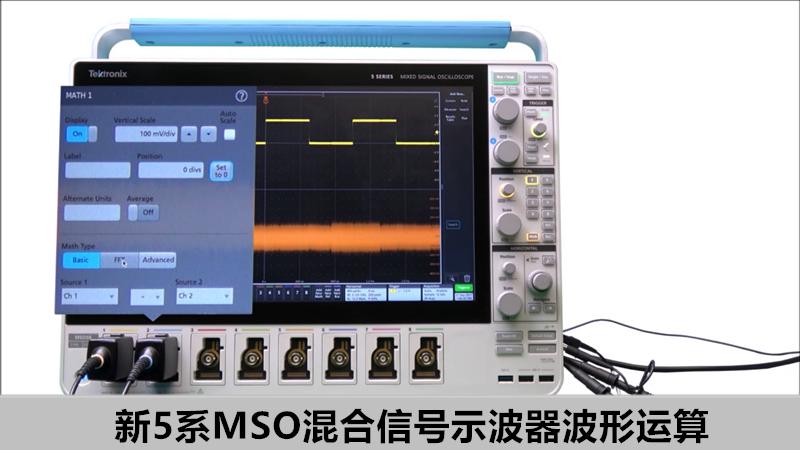 【示波器进阶教程案例篇】新5系示波器波形运算