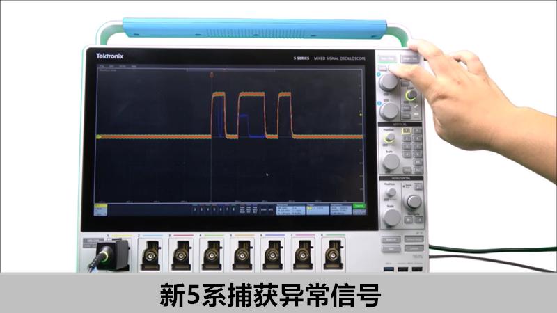 【示波器进阶教程案例篇】新5系示波器捕获异常信号