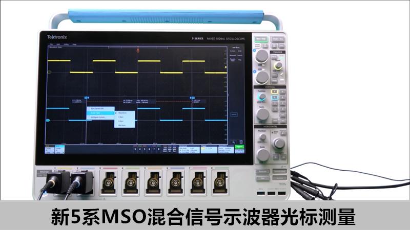 【示波器进阶教程案例篇】新5系示波器光标测量