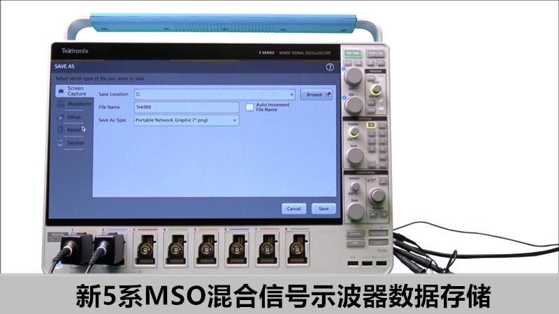 【示波器进阶教程案例篇】新5系示波器数据存储