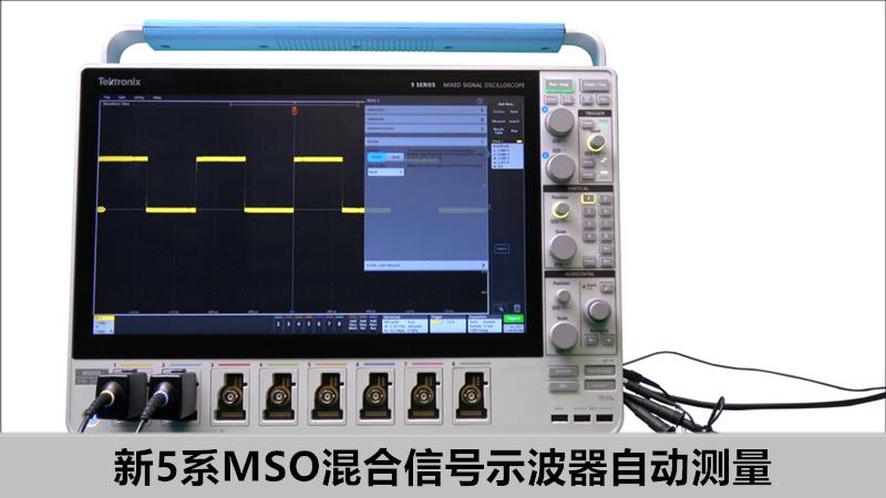 【示波器进阶教程案例篇】新5系示波器自动测量介绍