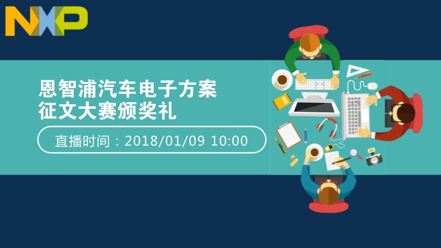 【直播】恩智浦汽车电子方案征文大赛颁奖礼